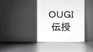 ougi伝授