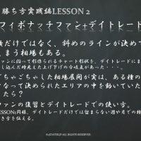 zoku-katikata-lesson2