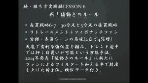 続・勝ち方実践編LESSON6