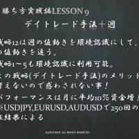 続・勝ち方実践編LESSON9