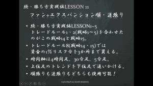 続・勝ち方実践編LESSON11