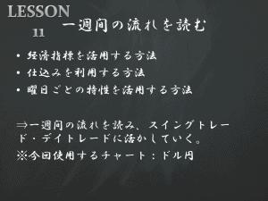 lesson11 1週間の流れを読む