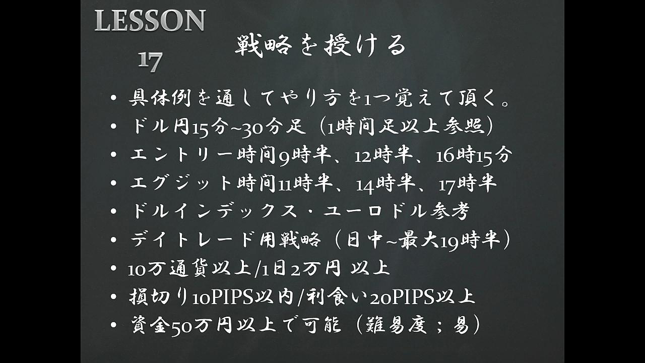 勝ち方実践編LESSON17