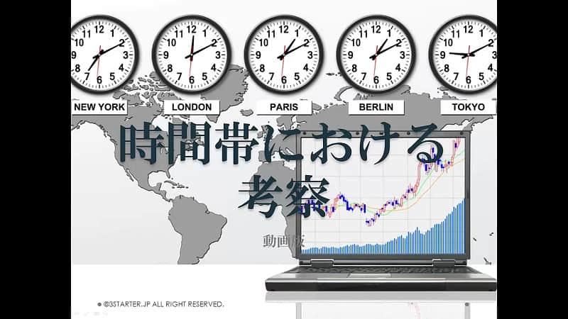 時間帯における考察動画版