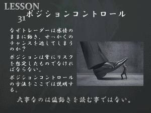 lesson31