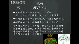 lesson25攻略~円VSドル~