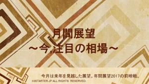 gekkan-tenbou2016-12