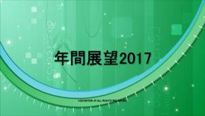 年間展望2017パート1