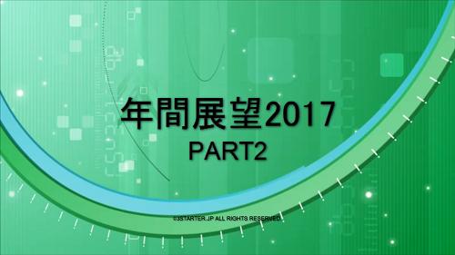 年間展望2017パート2