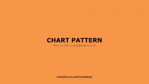 チャートパターンから分かるトレンド