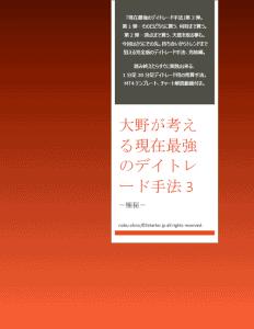 デイトレード手法3完結編