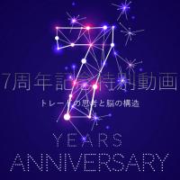 7周年記念特別動画