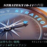 戦略10-11