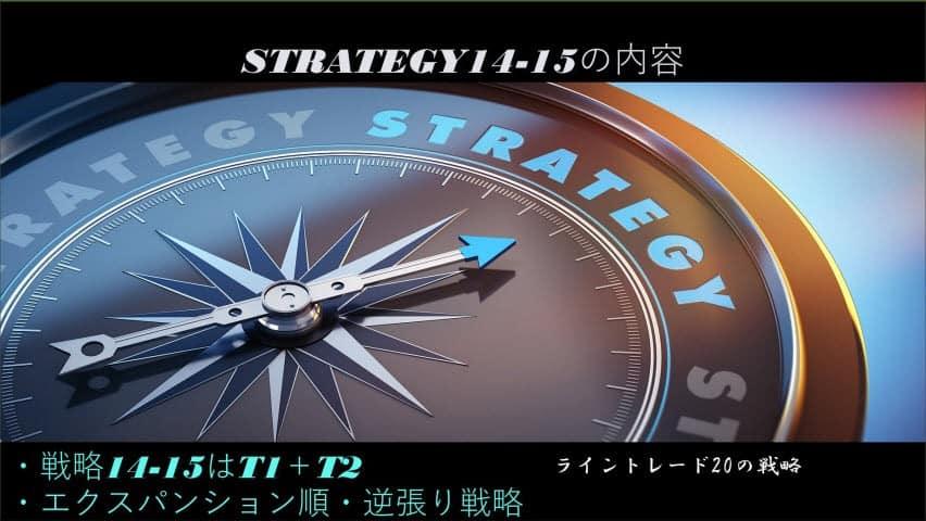 戦略14-15
