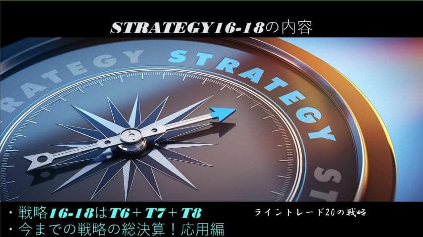 戦略16-18