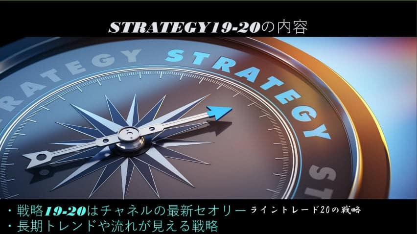 戦略19-20