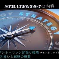 戦略6~7