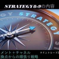 戦略8-9