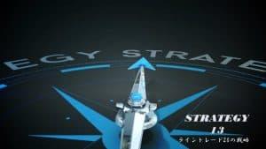 ストラテジーズ戦略13