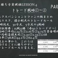 zoku-katikata-lesson4-2