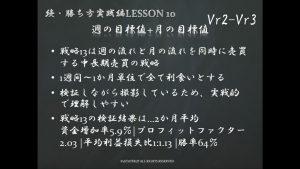 続・勝ち方実践編LESSON10 Vr2-Vr3