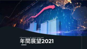 年間展望2021-2