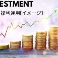 投資戦略コラム