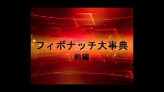 フィボナッチ大事典前編(VOD)