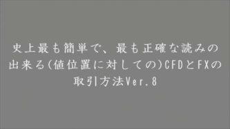 史上最も簡単で、最も正確な読みの出来る(値位置に対しての)CFDとFXの取引方法※Ver.8最新版