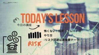 投資トレード講座4