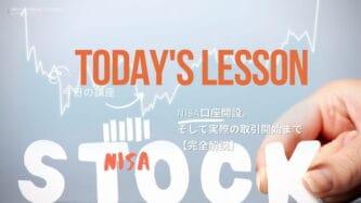 投資トレード講座6