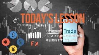 投資トレード講座7