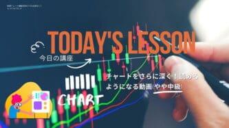 投資トレード講座9
