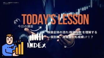 投資トレード講座10