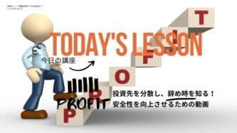 投資トレード講座11