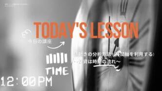 投資トレード講座13