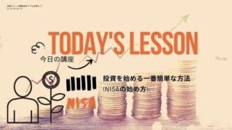 投資トレード講座1